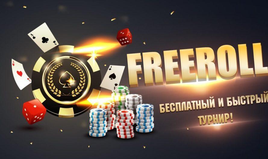 Покерные турниры: Фриролы (freerolls)